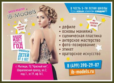 Работа девушке моделью мытищи москва работа для девушек высокая оплата